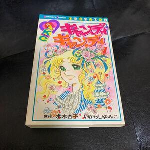 キャンディ・キャンディ いがらしゆみこ 水木杏子 初版 7巻