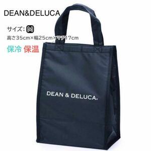 【新品】DEAN&DELUCA 保冷バッグ Mサイズ ブラック/ランチバッグ クーラーバッグ トートバッグ エコバッグ 黒 デリ