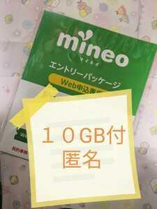初めて申し込み歓迎♪ おまけ10GB付  mineoマイネオエントリーパッケージ エントリーコード 契約手数料無料 パケット放題適用可