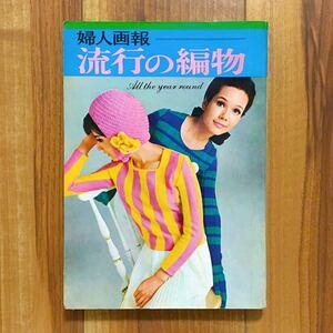 ★流行の編物 ファッション 編み物 婦人画報社 シャネルスーツ セーター ワンピース 昭和レトロ 60年代 70年代 手芸本 和洋裁 インテリア