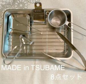 【送料無料】MADE in TSUBAME 8点セット 網付きバット トング おろし金 ピーラー 薬味皿 ミニトング 茶こし 新品