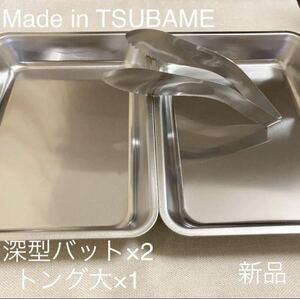 【送料無料】MADE in TSUBAME 下ごしらえセット ステンレス深型バット×2+トング 新品 日本製 新潟県燕市燕三条
