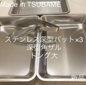 【送料無料】MADE in TSUBAME深型バット3つと深型角ザル+トングセット 新品 日本製 新潟県燕市燕三条 刻印入り