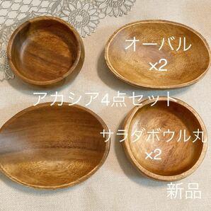 【送料無料】アカシア4点セットサラダボウル丸2点 オーバルプレート2点 新品未使用 木製トレー 木のお皿