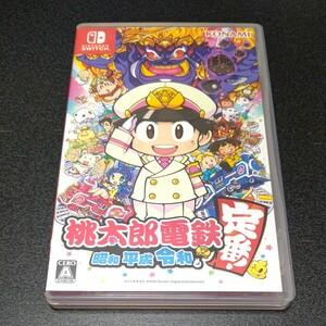 桃太郎電鉄昭和平成令和も定番 Nintendo Switch