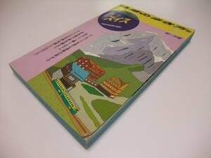 地球の歩き方 44 スイス  '96~'97版  ダイヤモンド・ビッグ社