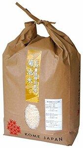 5kg 菊池米 除草剤不使用 九州熊本の特別栽培米 化学肥料 5㎏ 【EM農法特別栽培精白米】 平成29年産