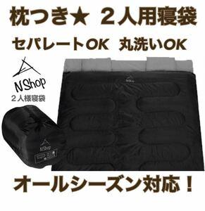 2人用 4色 寝袋 セパレート 連結 枕つき オールシーズン キャンプ 丸洗い 抗菌 マット 車中泊 アウトドア 黒 紺 迷彩
