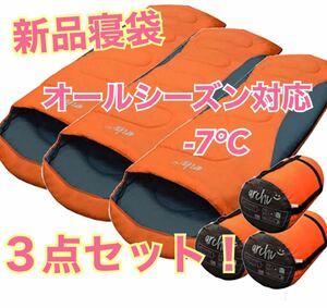 3点セット ふかふか 寝袋 コンパクト キャンプ 封筒型 抗菌 車中泊 夜勤 防災グッズ オレンジ シュラフ 丸洗い