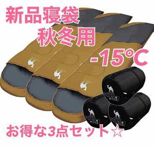 【秋冬用】 ふかふか 3点セット 寝袋 -15℃ シュラフ 封筒型 コンパクト 丸洗い 抗菌 キャンプ アウトドア まとめ買い