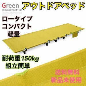 値下げ! コット 組み立て簡単 アウトドアベッド ローコット キャンプ アウトドア 簡易ベッド 黄緑