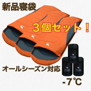 残りわずか 3点セット 寝袋 コンパクト キャンプ 封筒型 抗菌 車中泊 夜勤 防災 オレンジ 人気カラー アウトドア 丸洗い