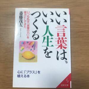 いい言葉は、いい人生をつくる 斉藤茂太