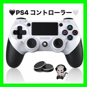 PS4コントローラー CELIMO プレステ4コントローラー Bluetooth PS4コントローラー ホワイトブラック