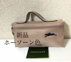 【新品】ロンシャン ルプリアージュ ポーチ 化粧品ケース ホーソーンピンク