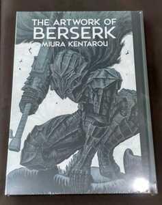在庫複数 新品未開封 大ベルセルク展 公式イラストレーションブック「THE ARTWORK OF BERSERK」 図録