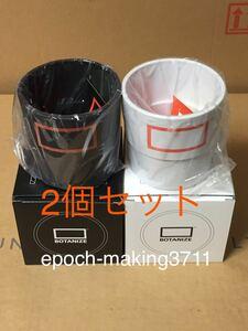 2個セット 即決 国内正規新品 BOTANIZE x BEAMS POT BLACK WHITE ボタナイズ ビームス ポット 植木鉢 鉢 黒 白