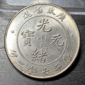 中国古銭 廣東省造 光緒元寶 40mm 27g S-2670