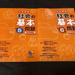 日能研 ブックス 中学受験 社会の基本問題  小学5年   小学6年