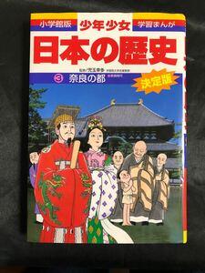 日本の歴史 3 奈良の都 小学館 決定版