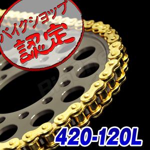 BigOne 世界No.1メーカー KMC ドリーム50 ジョルカブ ゴリラ JAZZ ジャズ マグナ50 モンキー BAJA バハ MBX50 チェーン ゴールド 420-120L