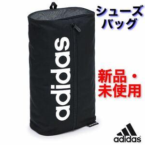 新品未使用☆アディダス シューズバッグ シューズケース adidas