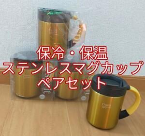 ステンレスマグカップ ペアセット 280ml 小物付き 真空 保冷 保温