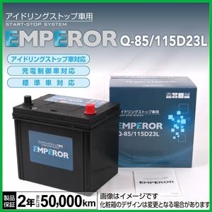 EMPEROR アイドリングストップ車対応バッテリー Q-85/115D23L ニッサン プレサージュ 2.5i 4WD 2001年8月~2003年6月 新品