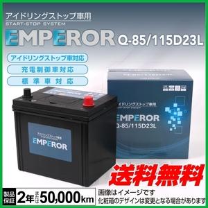 EMPEROR アイドリングストップ車対応バッテリー Q-85/115D23L マツダ カペラ ワゴン 2.0i 4WD 1997年10月~2002年5月 新品 送料無料