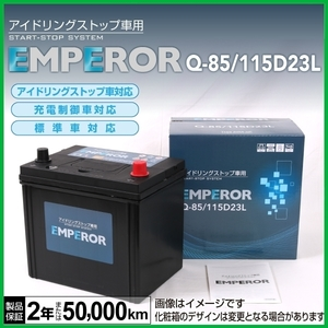 EMPEROR IS車対応バッテリー Q-85/115D23L ミツビシ ギャラン フォルティス スポーツバック 2.0i 4WD 2008年12月~2009年12月