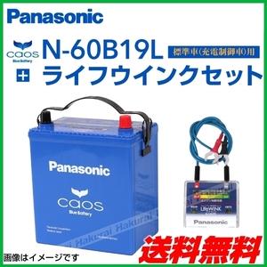 PANASONIC カオス 国産車用バッテリー ライフウィンクセット N-60B19L/C7 ダイハツ ハイゼットカーゴ[S2] 1999年1月~2000年2月 新品