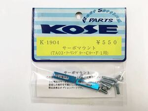 KOSE K-1904 サーボマウント