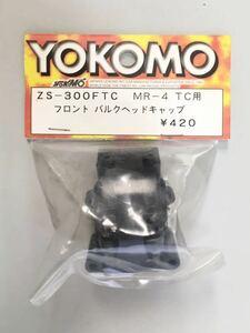 YOKOMO MR-4TC用フロントバルクヘッドキャップ