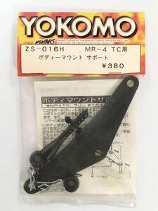 YOKOMO MR-4TC用ボディマウントサポート