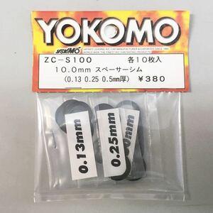 YOKOMO 10mmスペーサーシム
