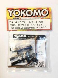 YOKOMO MR-4TCフロント用アンチロールバーセット