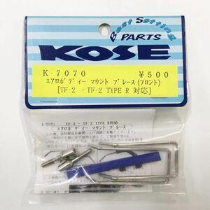 KOSE TF-2用エアロボディマウントブレース(フロント)