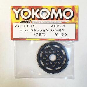YOKOMO 48ピッチスパーギヤ79T