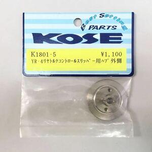 KOSE YR-4リヤコントロールスリッパー用ハブ(外側)