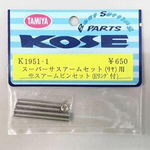 KOSE K1951-1スーパーサスアームセット(リヤ)用サスアームピンセット