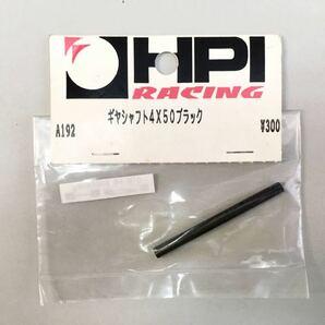 HPI A192 ギヤシャフト4×50ブラック