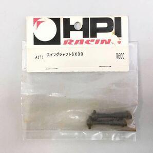 HPI A171 スイングシャフト6×33