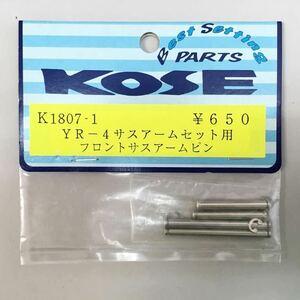 KOSE YR-4サスアームセット用フロントサスアームピン