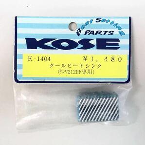 KOSE SANWA212HF専用クールヒートシンク