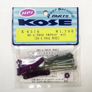 KOSE RS-4PRO2用トルクロッドセット