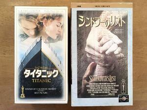 VHS タイタニック & シンドラーのリスト