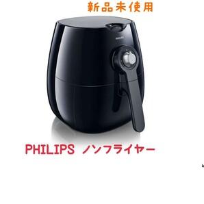 【新品未使用品】PHILIPS HD9220 ノンフライヤー