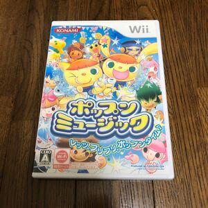 【Wii】 ポップンミュージック