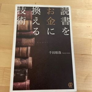読書をお金に換える技術 READING BOOKS/千田琢哉