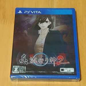 未開封 PSVita ソフト 真流行り神2 PlayStation Vita